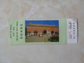 中国经典风景区----北京市---《定陵博物馆》--A---北京著名景点-----虒人荣誉珍藏