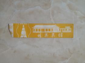 中国经典风景区----忻州市---《五台山佳宾宾馆券》-----虒人荣誉珍藏