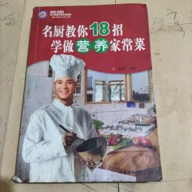 名厨教你18招学做营养家常菜