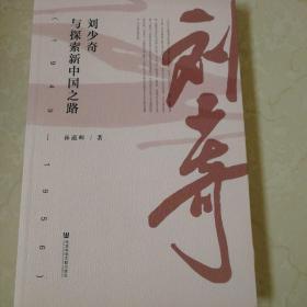 刘少奇与探索新中国之路(1949—1956)