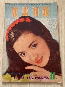 香港早期电影期刊《银河画报》第90期