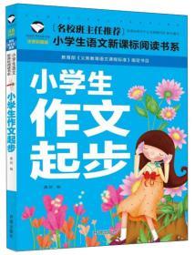 小学生作文起步(注音彩图版)/小学生语文新课标阅读书系