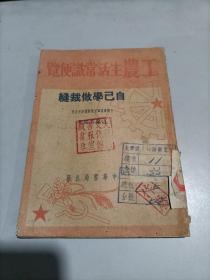 50年代老裁缝书: 自己学做裁缝 (1954年一版一印!)