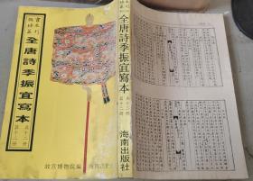 故宫珍本集刊:全唐诗季振宜写本(第十二册)