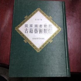 国家馆藏古籍艺术类编16开 全三十八册