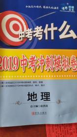 2019中考冲刺模拟卷【地理】