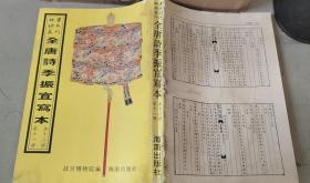 故宫珍本集刊:全唐诗季振宜写本(第十一册)