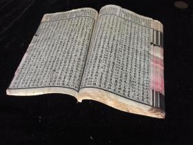 晚清民国  白纸精印  百五十家评注史记 卷86-93 一册