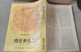 故宫珍本集刊:南北史合注(第一册)