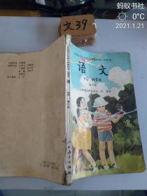 老课本:语文(第六册,义务教育五年制小学教科书(实验本)