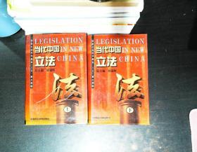 当代中国立法 上下册 【2本合售 精装 】