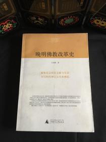 晚明佛教改革史