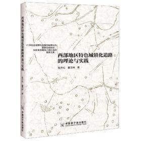 西部地区特色城镇化道路的理论与实践