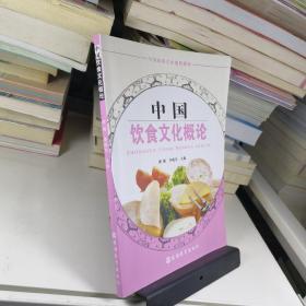 全国旅游专业规划教材:中国饮食文化概论