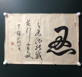 日本回流   字画 软片 5533