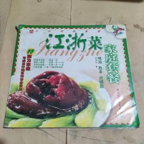 江浙菜家庭套餐