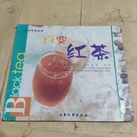 美化生活系列——百变红茶