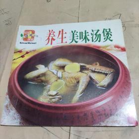 养生美味汤煲