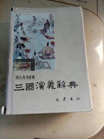 四大奇书辞典  《三国演义辞典》200¥