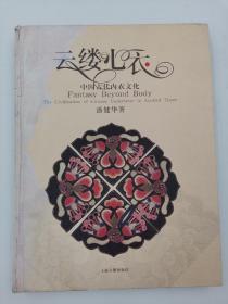 云缕心衣---中国古代内衣文化