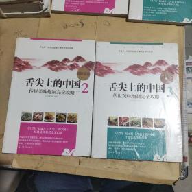 舌尖上的中国——传世美味炮制完全攻略2/3(两本合售)