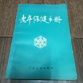 老年保健手册(2-2)