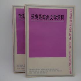 鸳鸯蝴蝶派文学资料(民国小说目录)