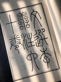 文选李善注六十卷(全4函24册,16开宣纸线装,胡克家刊本)预售