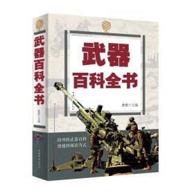 武器百科全书