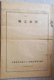 1949年解放军第二十兵团政治部编印《察绥之战》(解放包头,张家口)