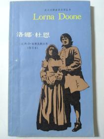 洛娜·杜恩