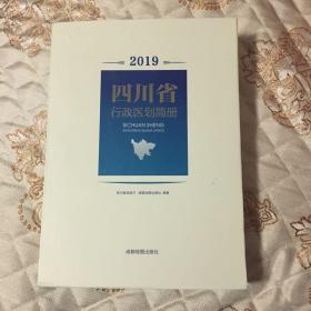 2019四川省行政区划简册