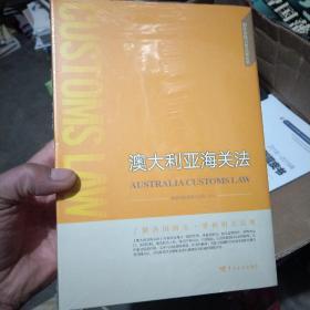 澳大利亚海关法/国际边境口岸法规丛书