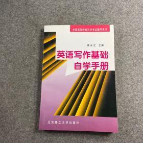 英语写作基础自学手册