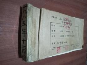 临朐书画社记账凭单94张