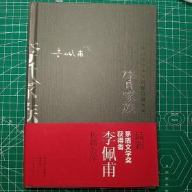 签名钤印 李氏家族:中国当代作家长篇小说典藏