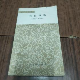 杜甫诗选(2-2)