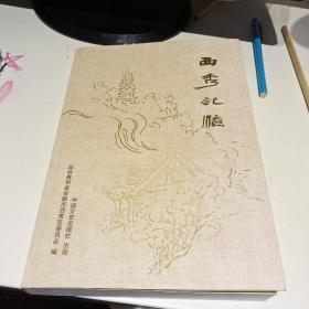西秀记忆-旅游文化专辑(西秀文史资料第五辑)