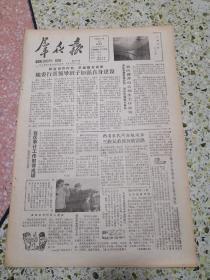 生日报群众报1986年1月10日(8开四版)地位行署领导班子加强自身建设;我区召开电大招生工作会议;我区审计工作取得成绩