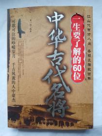 一生要了解的60位中华古代名将