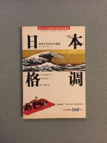 日本格调--枕草子浮世绘珍藏版