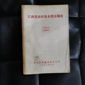 江西省农村基本情况调查