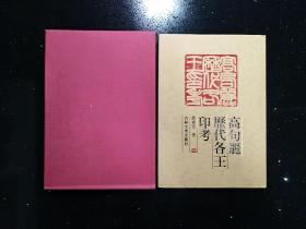 (签名本)·【YDWX·】·作者·赵广奎·毛笔签名钤印·《高句丽历代各王印考》1994-08·大16开·精装·函套·编号311·一版一印·仅印500册·详见描述