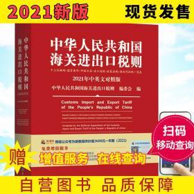 2021年新版中华人民共和国海关进出口税则HS编码书海关大本税率税号监管条件