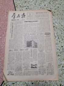 生日报群众报1986年1月23日(8开四版)马武区整党学习促进改革和生产;认真抓好整党文件的学习;全国都来支持旅游事业的发展