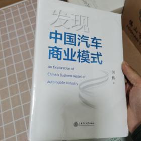 发现中国汽车商业模式(精装本,全新塑封未拆封)
