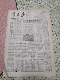 生日报群众报1986年1月29日(8开四版)严于律己做端正党风的表率;手握金钥匙的人;地区轮船公司认真做好春运安全工作