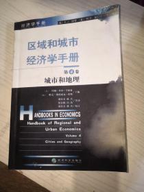 区域和城市经济学手册(第4卷)翻印本