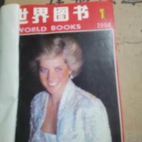 世界图书(1994)1-12册