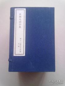 宋大诏令集【第十三册至廿四册】史部 大32开线装本有函套